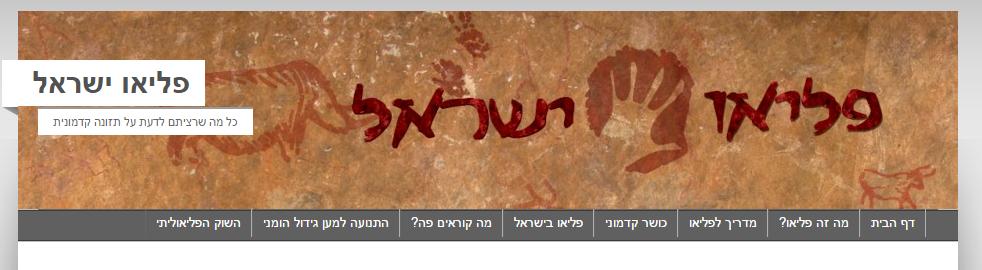 פליאו ישראל